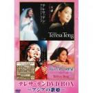 テレサ・テン DVD-BOX アジアの歌姫