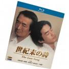 世紀末の詩~The Last Song~(竹野内豊出演) Blu-ray BOX