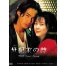 世紀末の詩 (竹野内豊出演) DVD-BOX