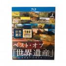 THE世界遺産 2008-2015 (全100期) Blu-ray BOX 全巻