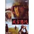 チンギス・ハーン DVD-BOX