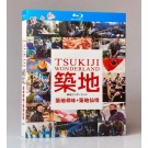 Trails to Tsukiji+築地ワンダーランド Blu-ray BOX 全巻