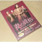 妻の資格 DVD-BOX I+II