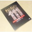 清潭洞 チョンダムドン111 DVD-SET 1+2+3