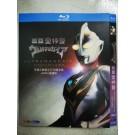ウルトラマンガイア 全51話 Blu-ray BOX 全巻