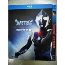 ウルトラマンティガ 全52話 Blu-ray BOX 全巻