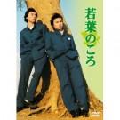 若葉のころ (堂本剛、堂本光一出演) DVD-BOX