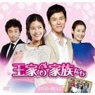 王(ワン)家の家族たち DVD-BOX(25枚組)
