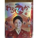 連続テレビ小説 わろてんか 完全版 DVD BOX 全26週 全151回 全巻