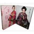 NHK大河ドラマ 八重の桜 完全版 全50話 DVD-BOX 全巻