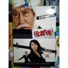 役者魂! (松たか子出演) DVD-BOX