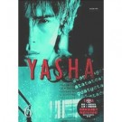 YASHA-夜叉 DVD-BOX