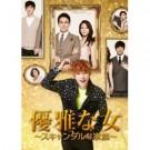 優雅な女~スキャンダルな家族~ (ノーカット完全版) DVD-BOX 1+2