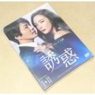 誘惑 DVD-BOX 1+2