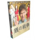 日本ドラマ 銭の戦争 DVD-BOX