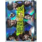絶対零度 Season1+2+3+4+SP (上戸彩、沢村一樹出演) 珍蔵版 DVD-BOX 全巻