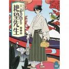 懺・さよなら絶望先生 DVD-BOX 第一〜四集