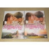 太陽の末裔 Love Under The Sun DVD-SET 1+2