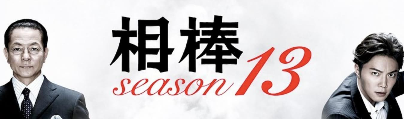 相棒 season 1-13 DVD-BOX