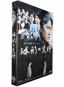 送料無料 完全版 2夜連続 松本清張スペシャル 球形の荒野 DVD-BOX 激安 ...